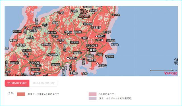 SoftBank_サービスエリア