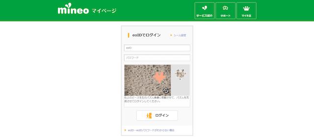 マイページ|mineo