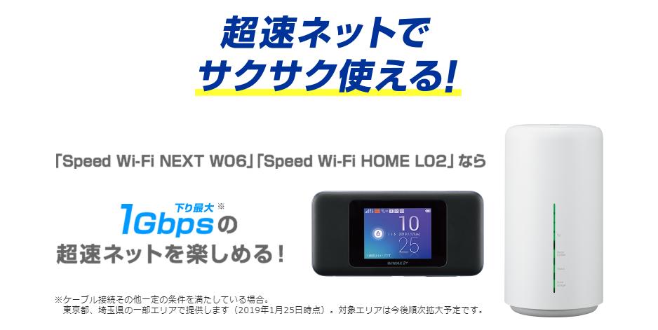 画像引用:UQ WiMAXが選ばれる6つのポイント|UQ WiMAX