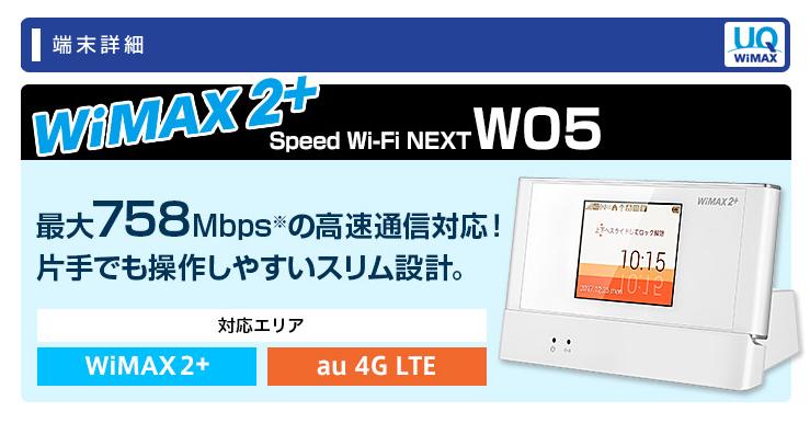 画像引用:Speed Wi-Fi NEXT W05|GMOとくとくBB WiMAX2+