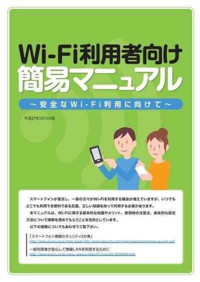 総務省 WiFi利用者向け 簡易マニュアル