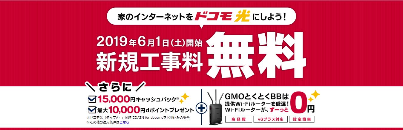 画像引用:ドコモ光×GMOとくとくBB