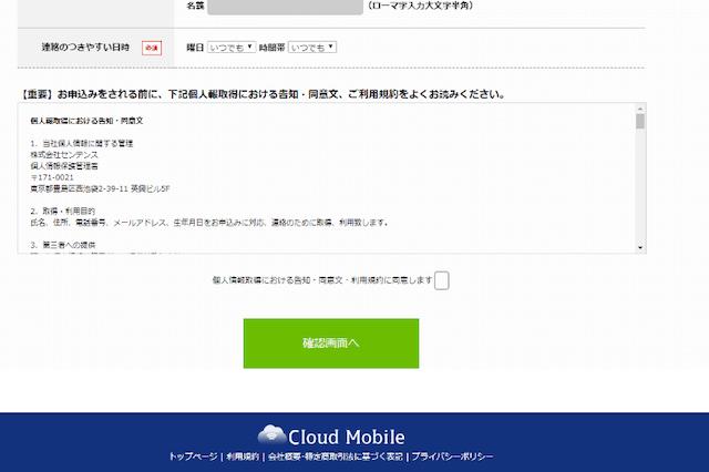 画像引用:クラウドモバイル(https://cloud-m.site/