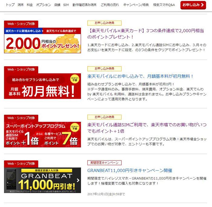 楽天モバイル公式キャンペーンページの画面