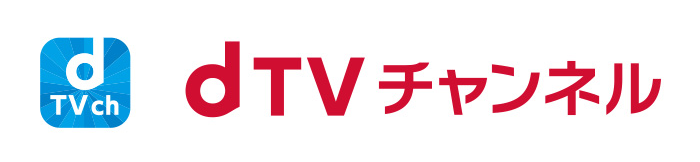 dTVチャンネル