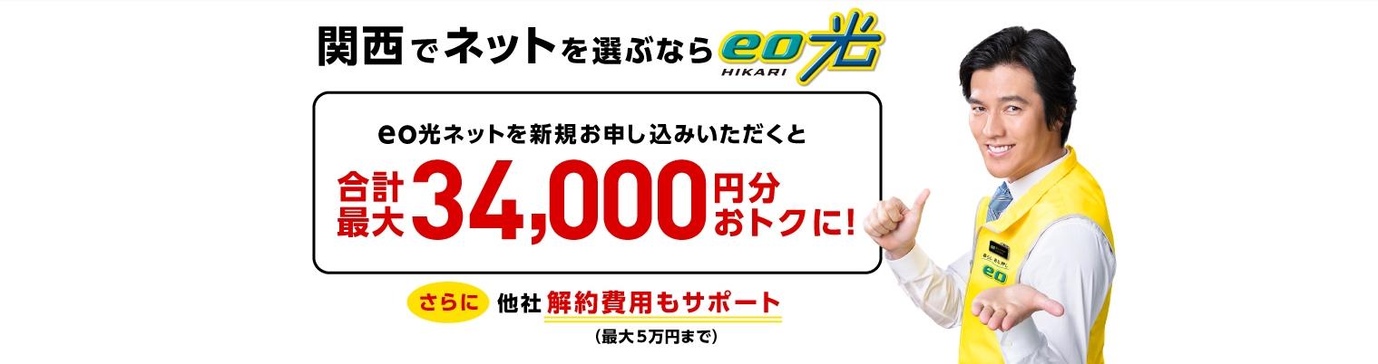 eo光キャンペーンバナーの画像