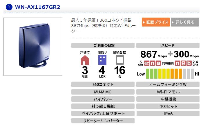 WN-AX1167GR2|I.O.DATA