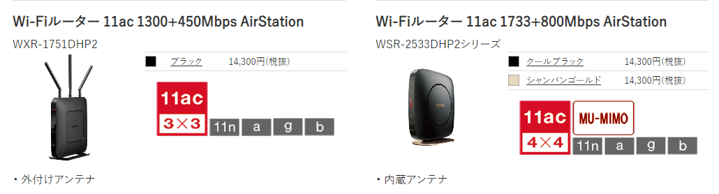 WiFiルーター:AirStation商品ラインナップ|BUFFALO
