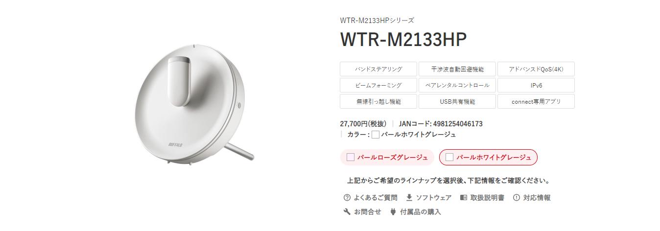 WTR-M2133HP|BUFFALO
