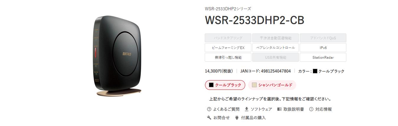 WSR-2533DHP2|BUFFALO