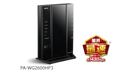 Aterm WG2600HP3|NEC