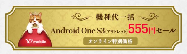 機種代一括555円セール