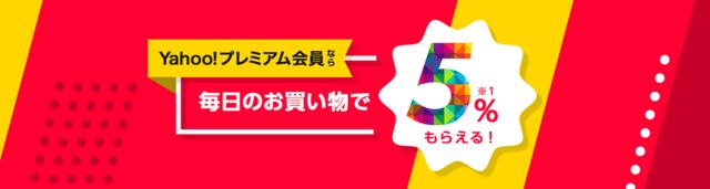 画像引用:プレミアム会員限定!ポイント5倍!|Yahoo!ショッピング