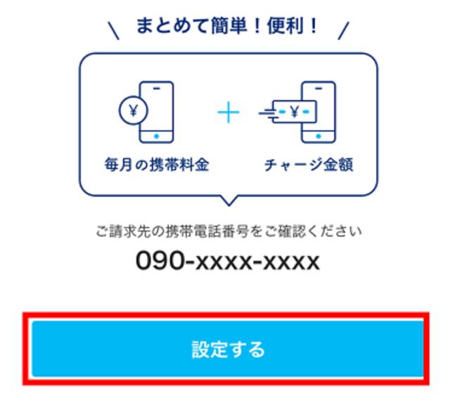 ソフトバンク・ワイモバイル連携方法|PayPay