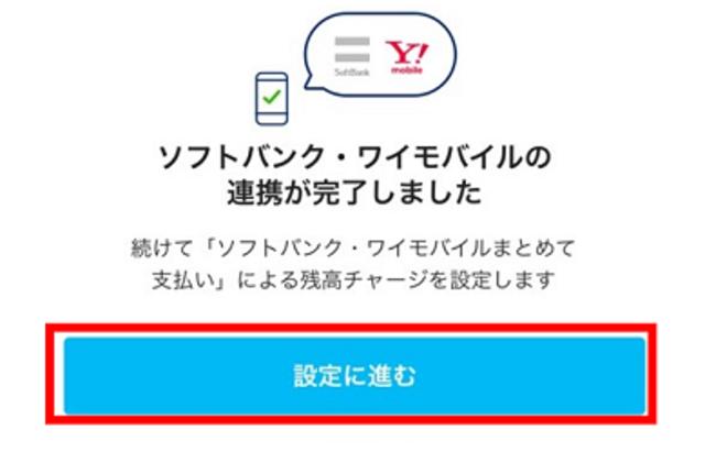 画像引用:ソフトバンク・ワイモバイル連携方法|PayPay