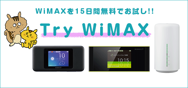 UQ WiMAX「Try WiMAX」