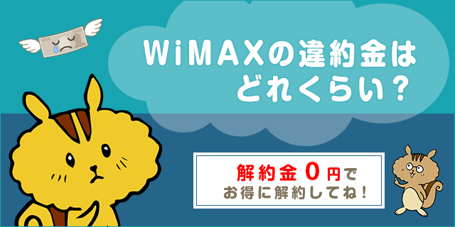 WiMAX解約の違約金はどれくらい?払わなくていいケースも紹介