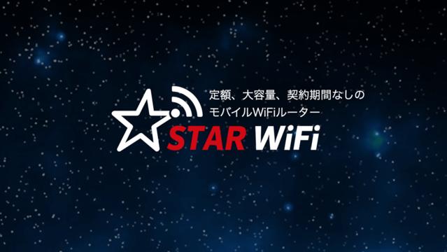 画像引用:STAR WiFi