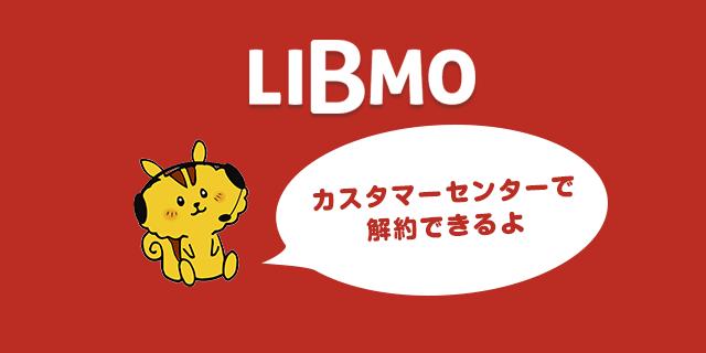 LIBMOの解約はカスタマーセンターでできます
