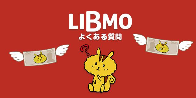 LIBMO 解約のよくある質問