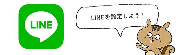 LINEの設定