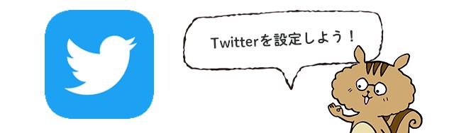 Twitterを設定しよう