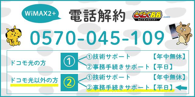 ※GMOとくとくBBお客さまセンター:0570-045-109(平日10:00 ~19:00)