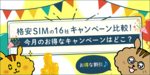 [関連記事]【2020年10月】格安SIM(MVNO)のキャンペーン比較!お得な割引はどこ?16社総まとめのサムネイル