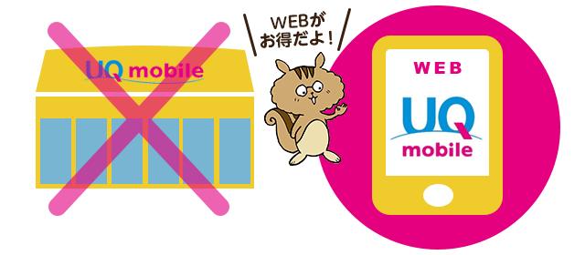 UQモバイルの契約は店舗よりWEBがお得