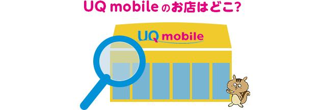 全国のUQモバイル店舗情報