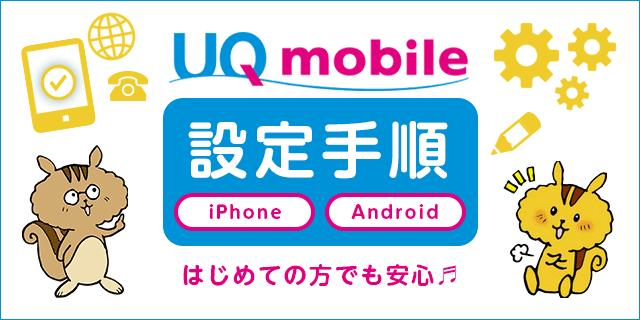 UQモバイルの設定はこれで完璧!初めてでも安心なAndroid/iPhoneの設定手順まとめ
