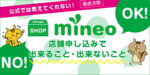 [関連記事]公式では教えてくれない!mineoの店舗申し込みで出来ること・出来ないこと徹底攻略のサムネイル