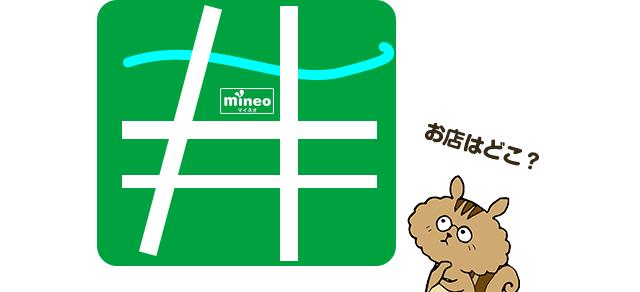 mineoの店舗はどんなところにある?