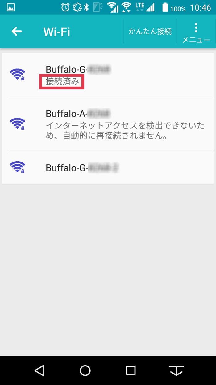 (5)「接続済み」と表示され、無線インターネット接続が完了です