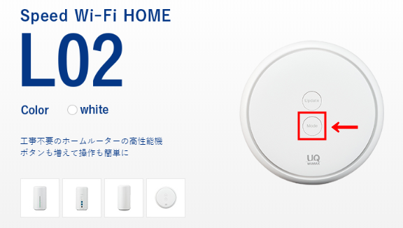 Speed Wi-Fi HOME L02|Broad WiMAX