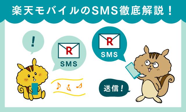楽天モバイルのSMSを徹底解説アイキャッチ画像