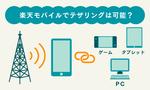[関連記事]楽天モバイルでテザリングは可能?設定方法・注意点と対応機種を解説のサムネイル