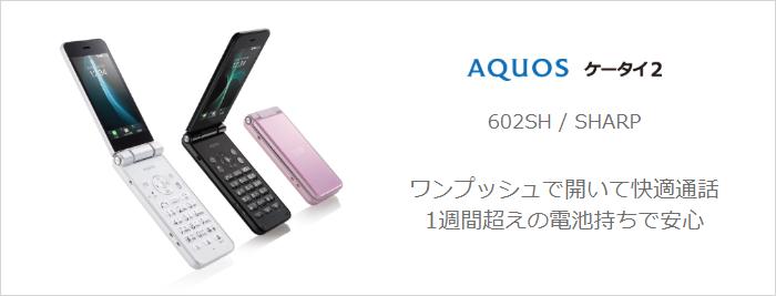 AQUOSケータイ2|ワイモバイル