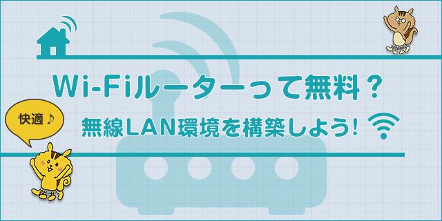 Wi-Fiルーターって無料で手に入るの?無線LAN環境を構築しよう