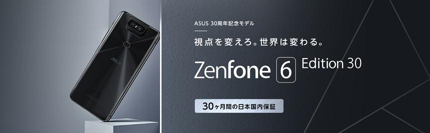 ASUS設立30周年記念モデル「ZenFone 6 Edition 30」の画像