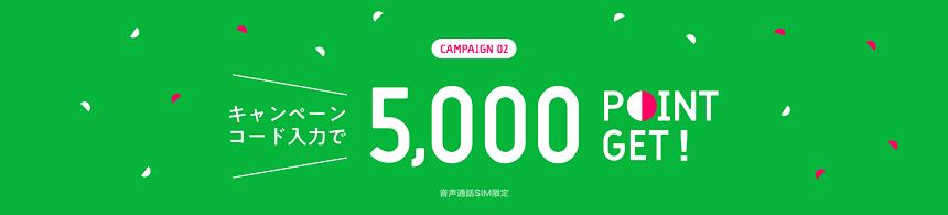 スマホ月額基本利用料半額キャンペーンの画像