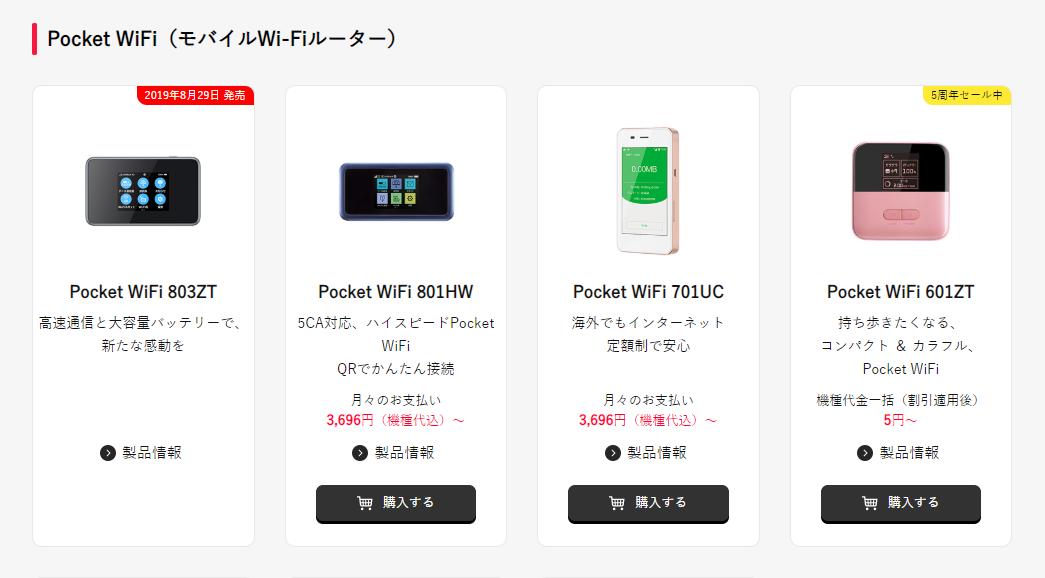 Pocket WiFi(モバイルWiFiルーター)|ワイモバイル