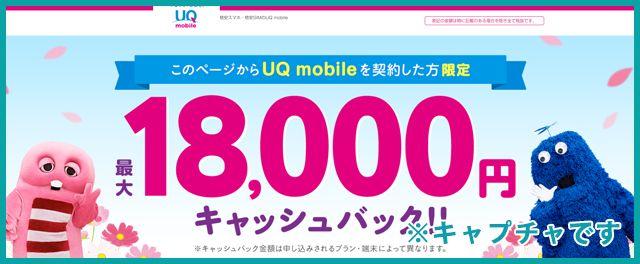 UQモバイルキャッシュバックキャンペーン特設LPスクリーンショット