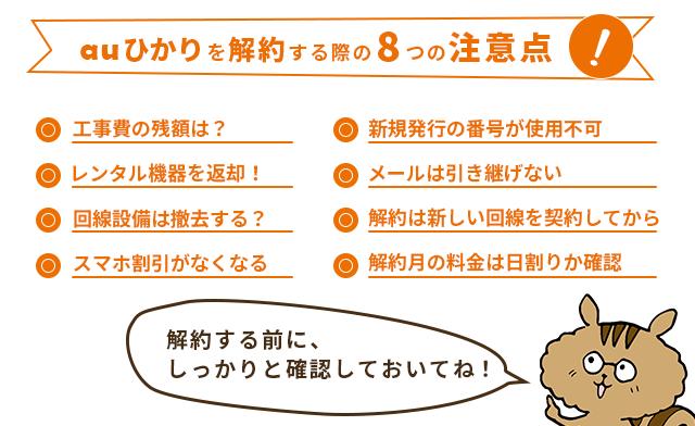 auひかりを解約する際の8つの注意点
