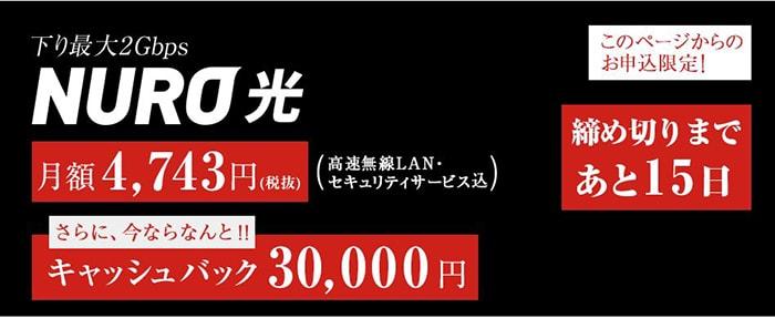 NURO光キャンペーンバナー