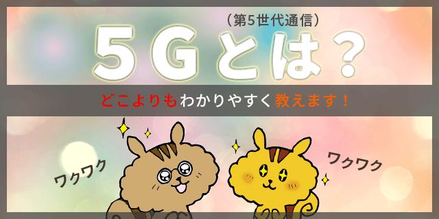 5G(第5世代通信)とは?どこよりもわかりやすく教えます!