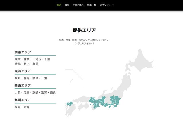 NURO光 エリア検索