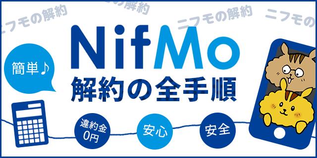 他サービスより簡単!Nifmoの安心・安全な解約の全手順