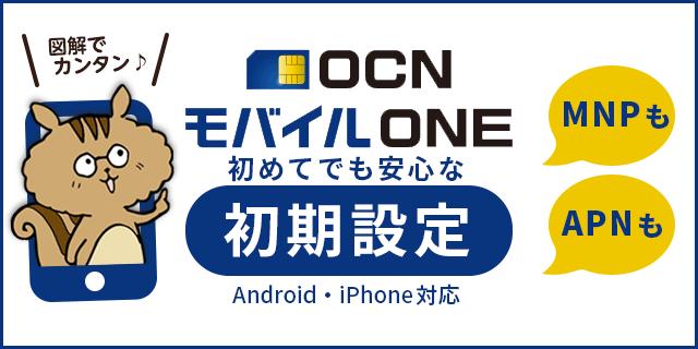 OCNモバイルONEの設定はこれで完璧!初めてでも安心なAndroid/iPhoneの設定手順まとめ