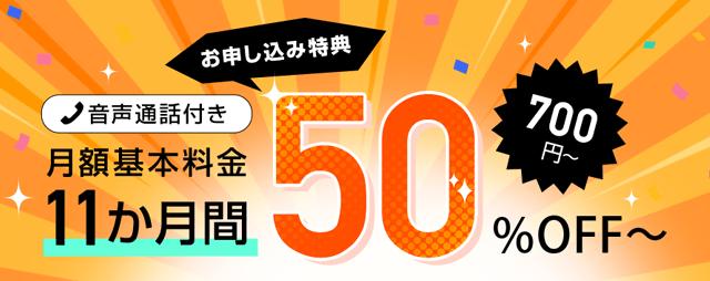 nuro光月額11ヶ月50%オフ